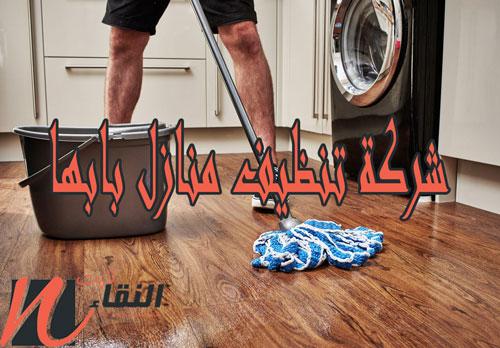 شركة تنظيف منازل بابها 0543259774