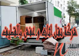 شركة نقل اثاث و عفش بالقطيف