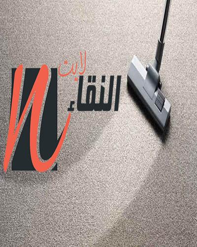 شركة تنظيف بالدمام ( الظهران – الخبر – القطيف )