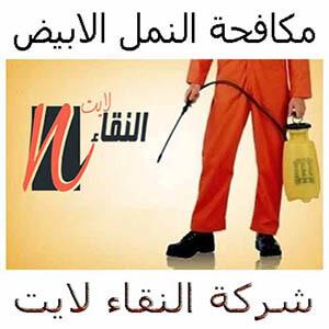 شركة تنظيف مكيفات بالرياض 0534739461