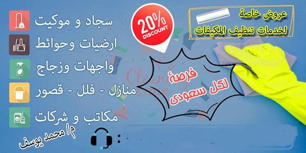شركة تنظيف بالاحساء  0556578117