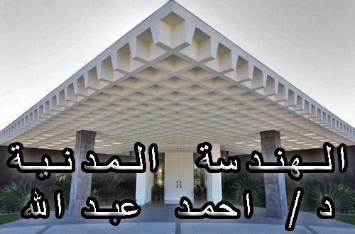 منهج خرسانة د/ احمد عبداللة مُجمع بطريقة بسيطة