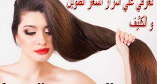 اسرار الشعر الطويل و الكثيف