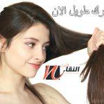 تعرفي على أهم اسرار الشعر الطويل و الكثيف