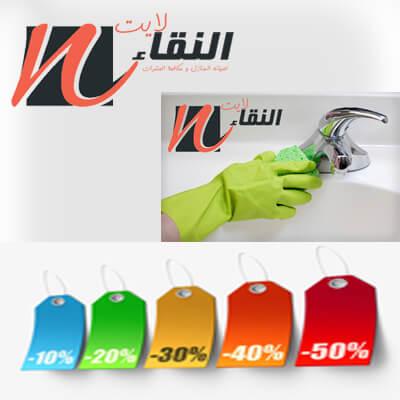 شركة تنظيف بالاحساء  0555295072