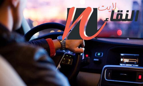غسيل سيارات في الرياض
