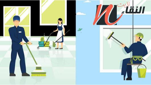 تنظيف منازل في بيشه